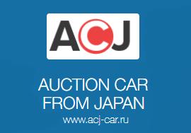 ACJ - автомобили из Японии