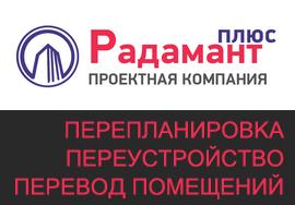 Радамант-плюс - проектная компания