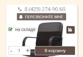 кресло.онлайн - магазин офисных кресел