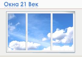 Окна 21 век