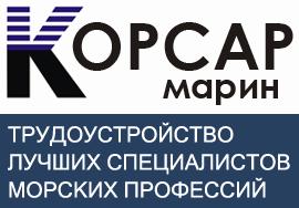 КОРСАР Марин - трудоустройство моряков