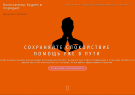 itservicecenter.ru-screen-1