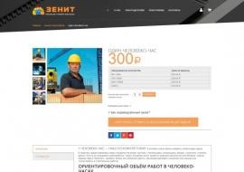 zenith-vl.ru-order-1