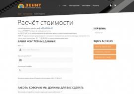 zenith-vl.ru-order-2